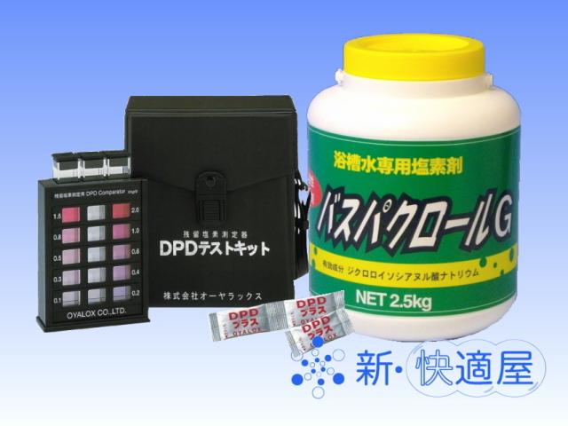 プール・浴槽水 塩素消毒&測定セットA
