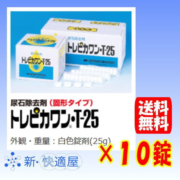 四国化成 トレピカワン T25