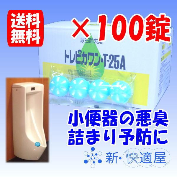 四国化成 トレピカワン T25A
