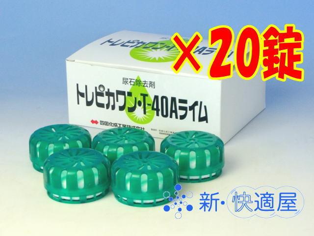尿石防止剤 トレピカワンT40Aライム