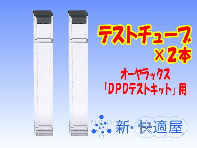 (DPDテストキット用)テストチューブ
