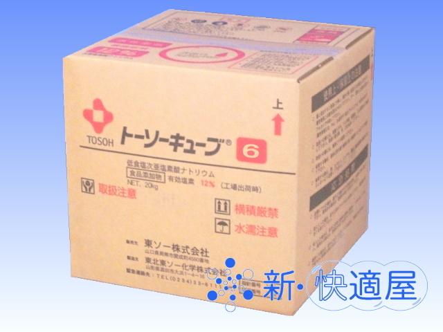 トーソーキューブ6(次亜塩素酸ナトリウム6%)20kg