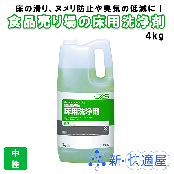 食品売り場の床用洗浄剤