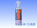 快適洗剤 (強アルカリイオン電解水)