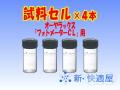 (フォトメーターCL用)試料セル