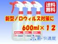 ノロウィルス、インフルエンザ予防に「サニッシュ」
