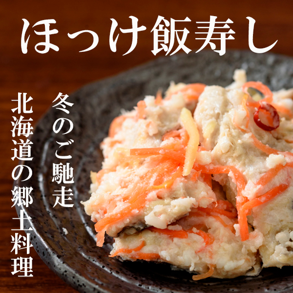 北海道 冬のご馳走 ほっけ飯寿司(いずし) 500g