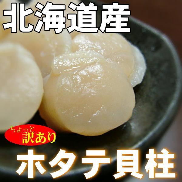 【まとめ割】北海道産 訳ありホタテ貝柱 1.0kg×3袋  【送料無料】