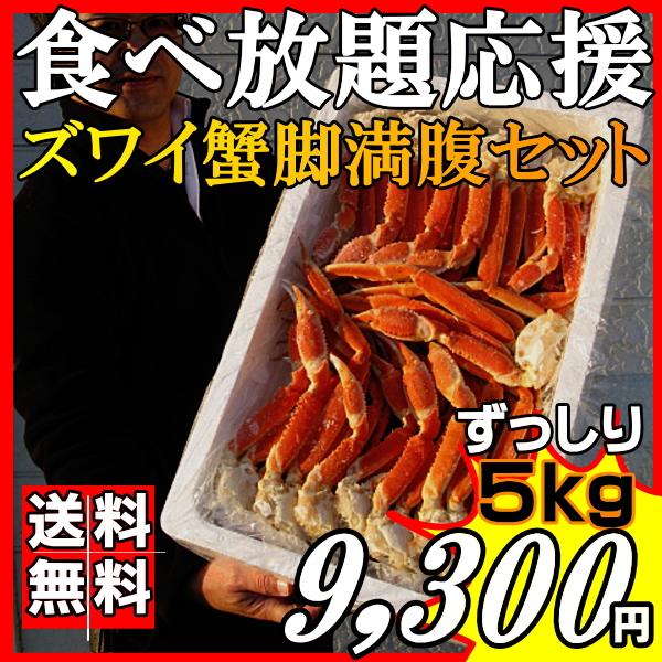 業務用 冷凍ボイル紅ズワイガニ脚 5kg 送料無料
