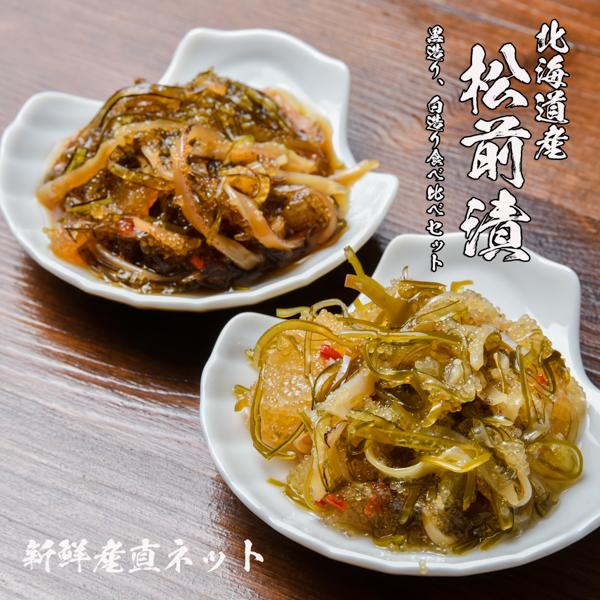 北海道特産品 松前漬 白黒食べ比べセット
