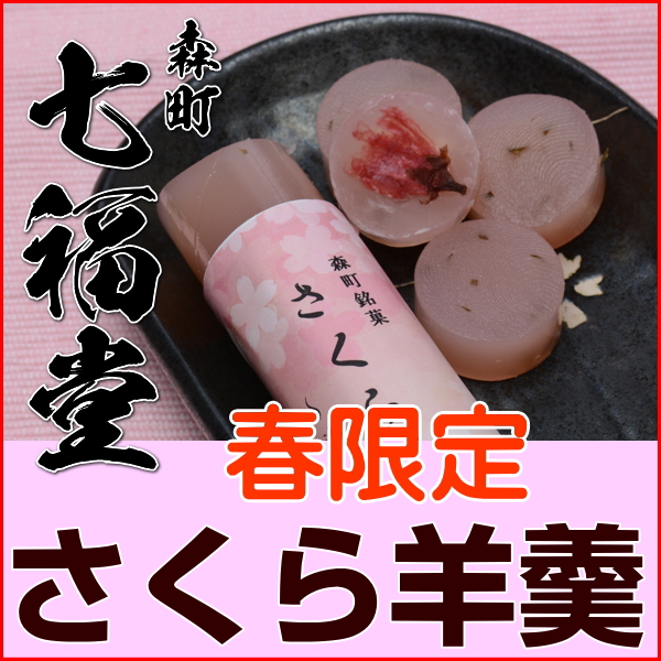 さくら羊羹(ようかん) 3本入 七福堂 北海道森町銘菓