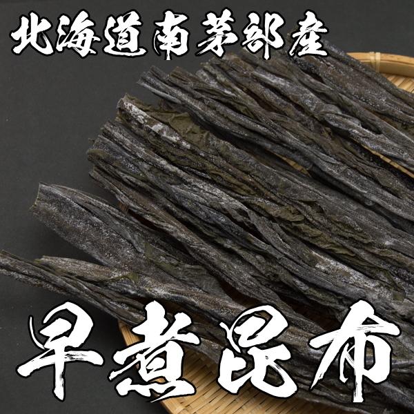 北海道 南かやべ産 早煮昆布 185g