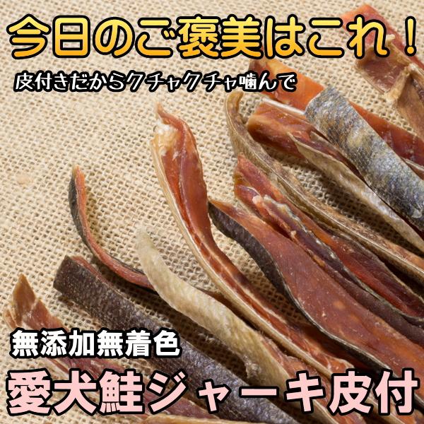 【まとめ割】愛犬鮭ジャーキ皮付 200g×5袋