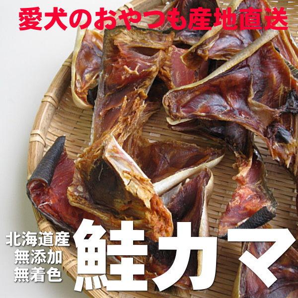 【まとめ割】愛犬鮭カマ 230g×4袋  北海道産