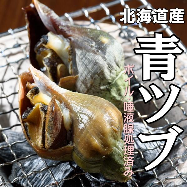 青ツブ 16-25玉 1.0kg 北海道産 業務用