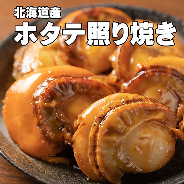北海道産 ホタテ照り焼き300g 【冷凍】