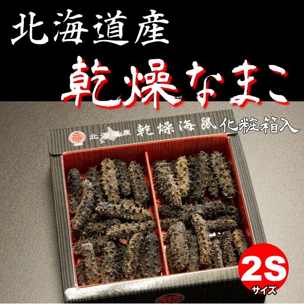 北海道産 乾燥なまこ 2Sサイズ 化粧箱入
