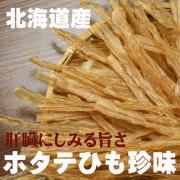 【まとめ割】北海道産 ほたて貝ひも 180g×5袋