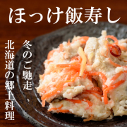 【まとめ割】冬のご馳走 ほっけ飯寿司(いずし) 500g×2