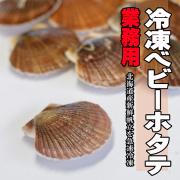 業務用 生冷凍ベビーほたて3kg(1kgx3袋) 北海道産