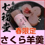 さくら羊羹(ようかん) 3本入 3-5月限定 七福堂 北海道森町銘菓