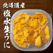 塩水生雲丹(ムラサキウニ) 100g 生食用 北海道産