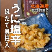北海道産 うに塩辛 ほたて貝柱入60g