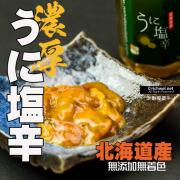 北海道産 うに塩辛60g×2【まとめ割】