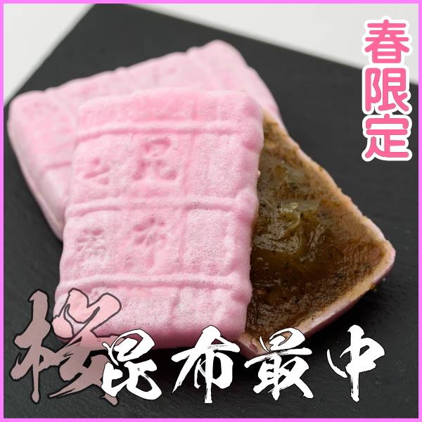 桜昆布もなか 10個入 七福堂 季節限定