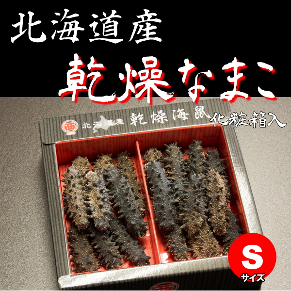 北海道産 乾燥なまこ Sサイズ 化粧箱入