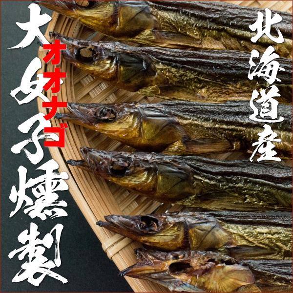北海道産 おおなご燻製 250g