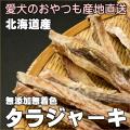 【まとめ割】無塩タラジャーキ 200g×5袋