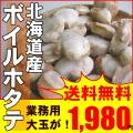 北海道産 ボイルほたて 800g 送料無料