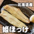 【まとめ割】姫ほっけフィレー 200g×5袋 冷凍 北海道産