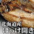 ほっけ開き 2尾 北海道産