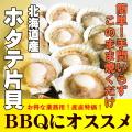 北海道産 産直特価!ほたて片貝 8枚セット+2枚おまけ