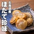 北海道産 ベビーホタテ珍味 50g×2袋
