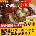 いかめしバター醤油味 2尾入×5袋セット 【まとめ割】