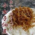 北海道 生炊きしらす(小女子佃煮) 300g