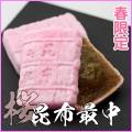 桜昆布もなか 10個入 七福堂 3-5月季節限定