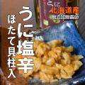 北海道産 うに塩辛 ほたて貝柱入60g×2【まとめ割】