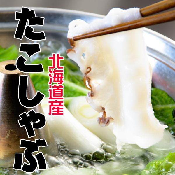 北海道産 たこしゃぶ250g特性タレ付き