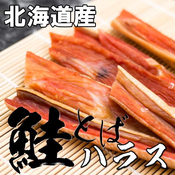 炙って食べる 鮭とばハラス 390g