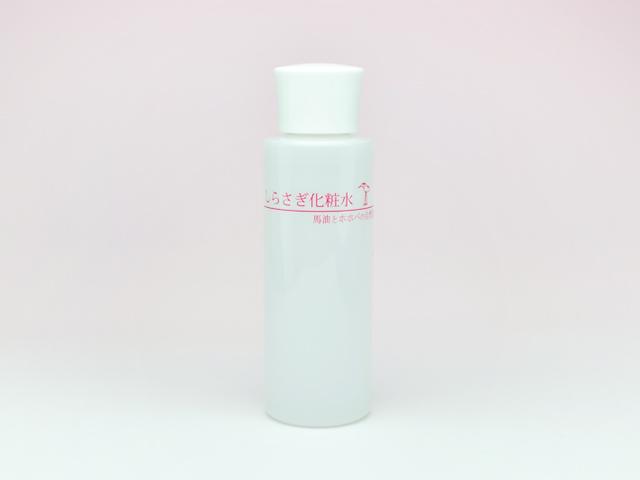 【定期購入】しらさぎ化粧水(馬油とホホバでお肌にうるおい)