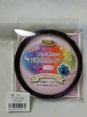 虹色ワイヤー0.6ミリx8mワインレッド