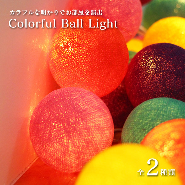 colorfulballlight