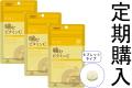 【定期購入】【送料無料】■メール便■AFC30日分 噛むビタミンC×3袋セット