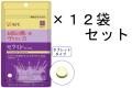 【送料無料】AFC【機能性表示食品】14日分 セラミドプレミアム×12袋セット
