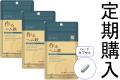 【定期購入】【送料無料】■メール便■AFC30日分 作るヘム鉄×3袋セット