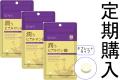 【定期購入】【送料無料】■メール便■AFC30日分 潤うヒアルロン酸×3袋セット